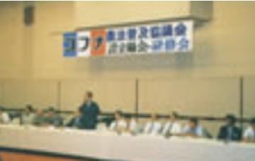 コフナ農法普及協議会設立