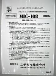MIC-108
